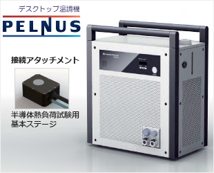 Desktop thermal regulator(PELNUS)